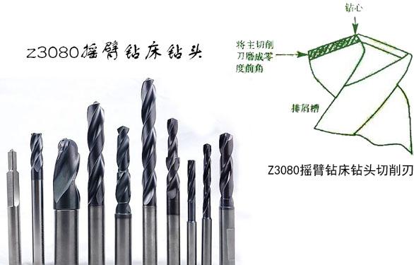 z3080摇臂钻床钻头切削刃如何修磨