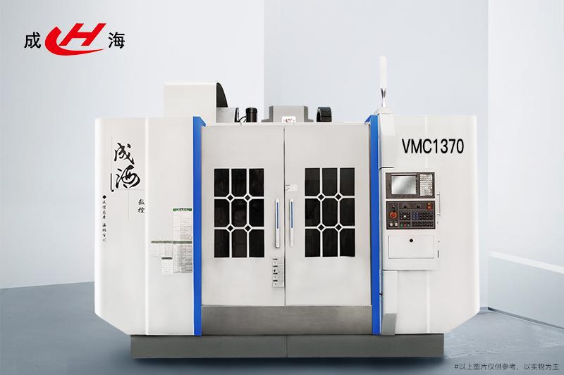 VMC1370立式加工中心